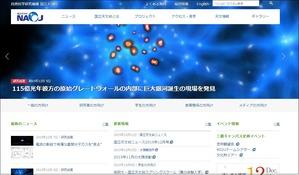 国立天文台公式ホームページ