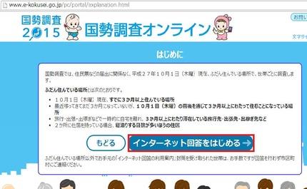国勢調査オンライン2