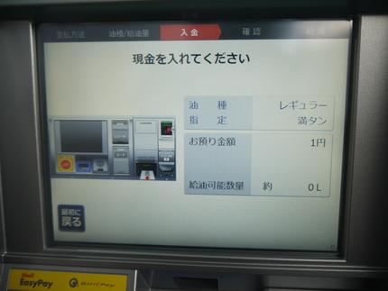 P1480861