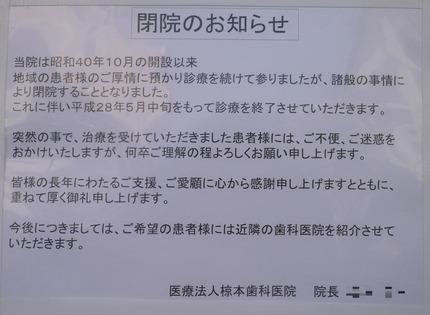 P1660404 - 拡大