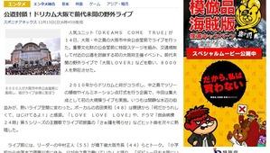 公道封鎖!ドリカム大阪で前代未聞の野外ライブ