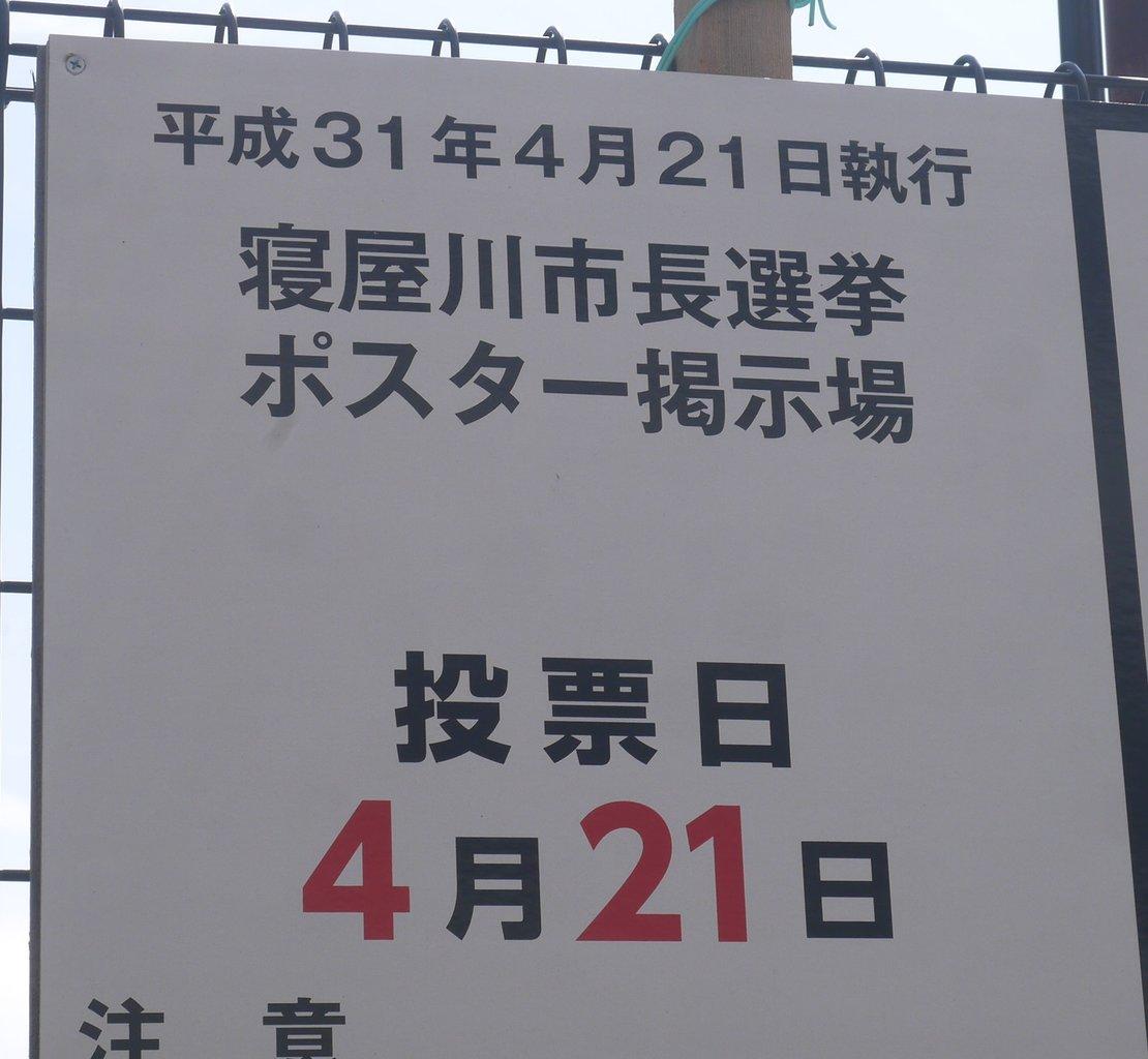選挙 白紙 投票