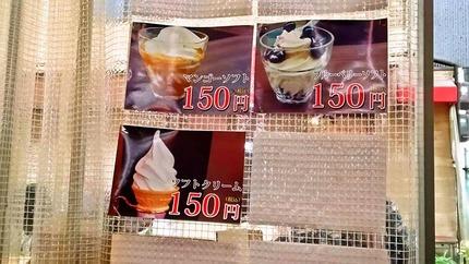 麺屋 森5