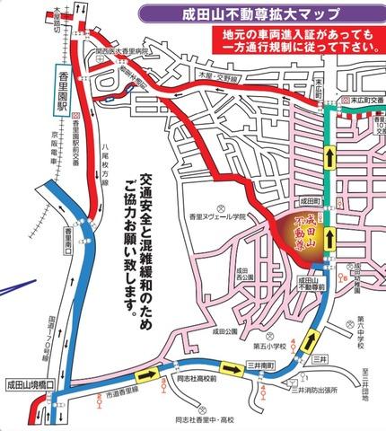 成田山 交通規制