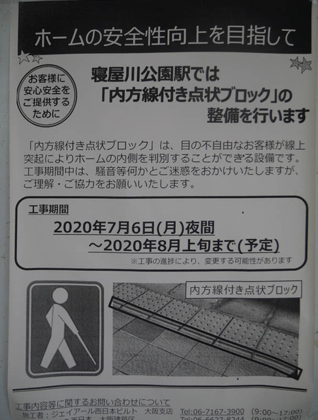 寝屋川公園駅-4