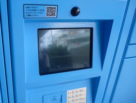 AmazonHub 萱島駅-2