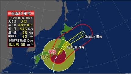 台風19号 18時進路