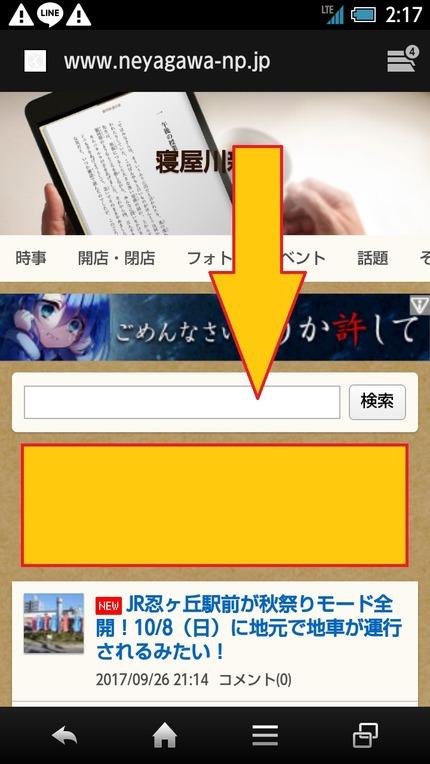 スマートフォン版 トップページ 広告の掲載位置