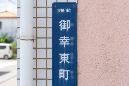 御幸-2008273