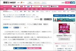 池田北町の交通死亡事故 産経新聞