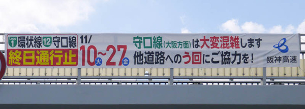 阪神高速 通行止め予告 2020年10月-1
