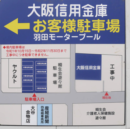 大阪信用金庫四条畷支店-5