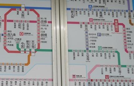 運賃表 東寝屋川駅