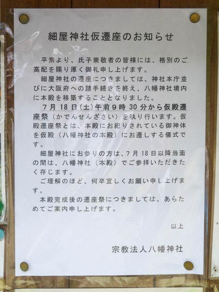 細屋神社 移転-11