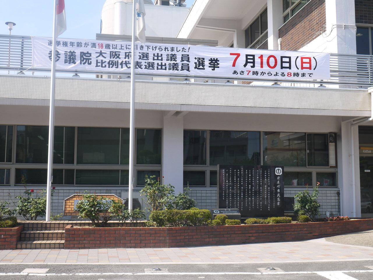 経歴 松川 の 参議院 るい 議員