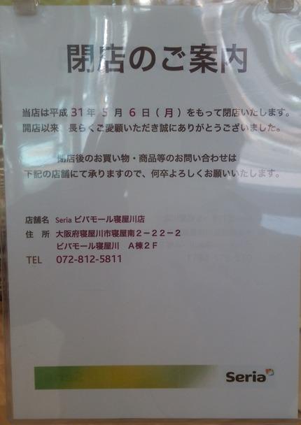 セリア東香里店 閉店のお知らせ