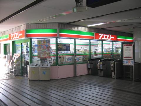 アンスリー寝屋川店
