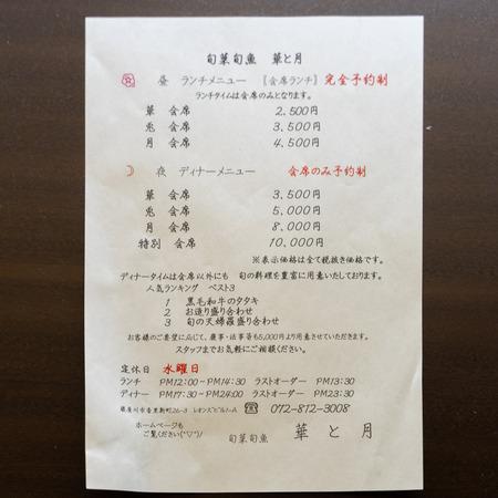 華と月-20081111