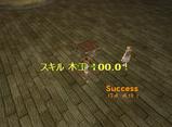 木工100