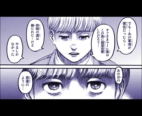 【朗報】「進撃の巨人」最新話で急激に画力が上がり最早欠点がなくなるwwwww(画像あり)