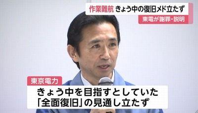 東京電力「すまん今日中の全面復旧は無理だ」 千葉県民絶望