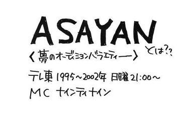 「露骨に態度を変える人も…」 岡村隆史『ASAYAN』出演者の裏エピソードを暴露!