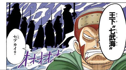 【悲報】七武海さん、後付けで異常に強かった事にされてしまうwwwww