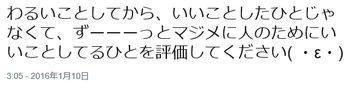 小島瑠璃子「悪い事をしてたけど今は更生したみたいなのを持ち上げる風潮キライ」