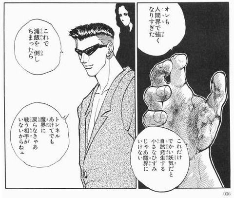 【幽遊白書】戸愚呂「俺もこっちで強くなりすぎた」←それでB級妖怪wwwww