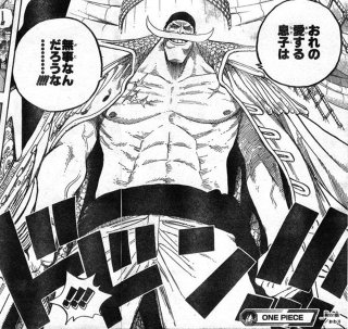 【ONEPIECE -ワンピース】白ひげ海賊団の全盛期、ヤバすぎるwwwwwwwwwwwwwwwwwwwwwwwwww