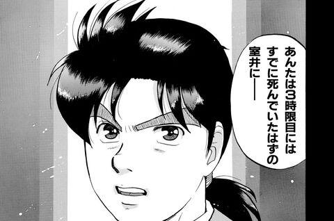 【朗報】金田一少年の事件簿の犯人たち、幸せそうwwwww
