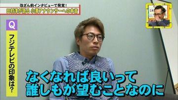 田村淳「フジテレビはなくなれば良いのに」