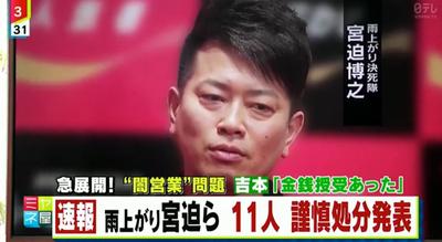 謹慎発表「宮迫博之&田村亮」まだあった「闇営業」の写真
