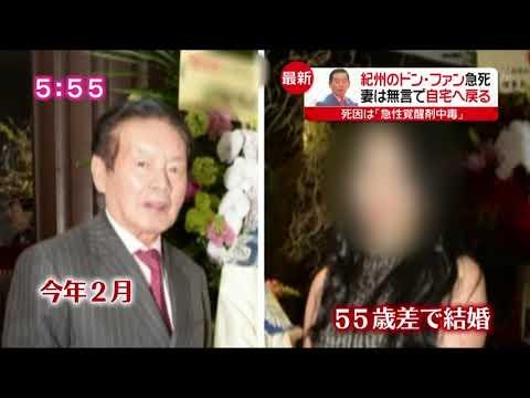 紀州のドンファン野崎幸助の嫁が衝撃告白wwwwww(画像あり)