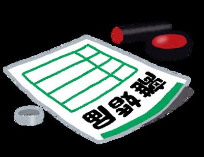 【速報】杏と東出昌大が離婚!!