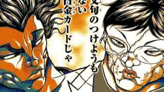 【バキ】勇次郎とか花山とかの筋肉に力込めたパンチって絶対破壊力ないよなwwwww