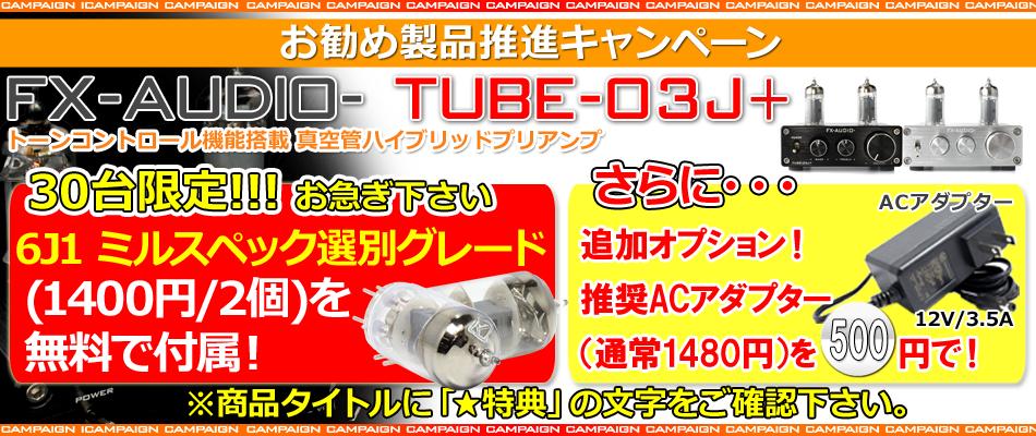 TUBE-03J_20200619