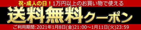 20210108-banner-10000_df