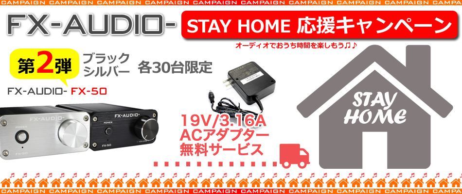 stayhome_campaign2