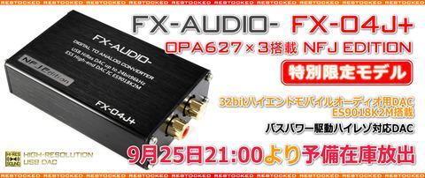 20190925-FX-04J-NFJEdition
