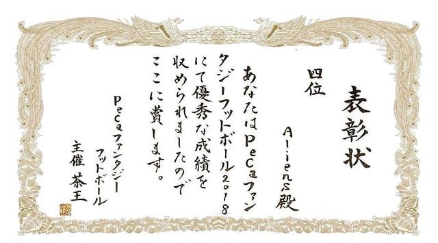 加工-表彰状-4