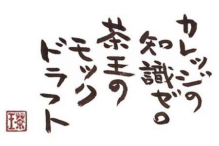 モックドラフト題字