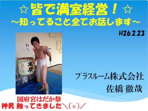 佐橋息子@たこまる2先生