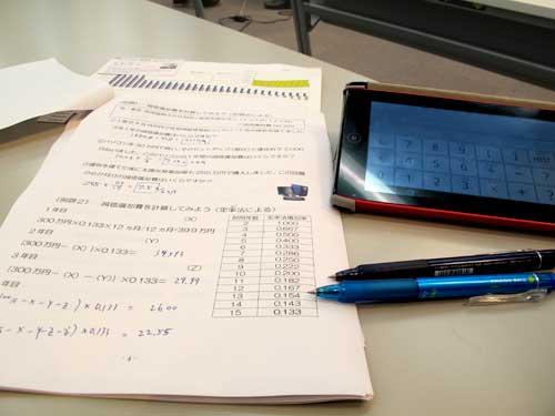 電卓とノート