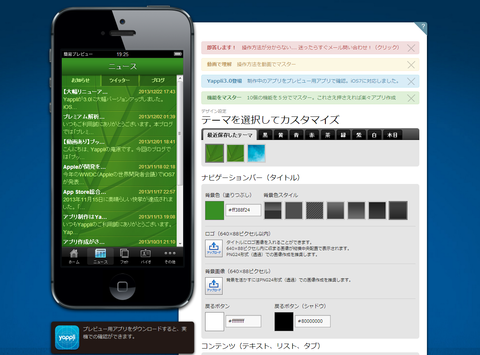 デザイン設定|テスト|Yappli 誰でも作れるiPhoneアプリ