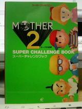 MOTHER2 スーパーチャレンジブック