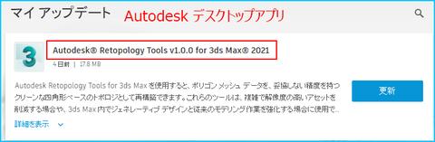 3dsMax2021.3_01_retopogy_03