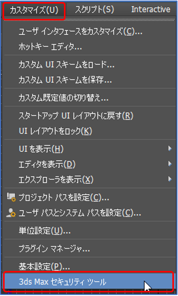 3dsmaxST_03_menu1