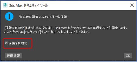 3dsmaxST_04_menu4