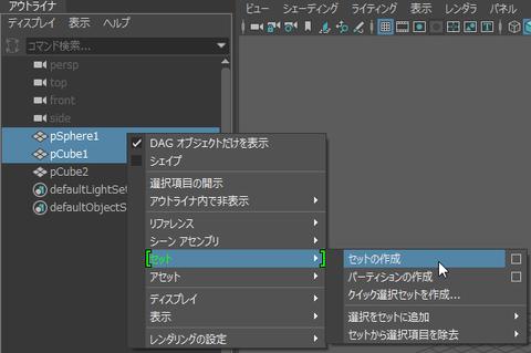 outliner_set